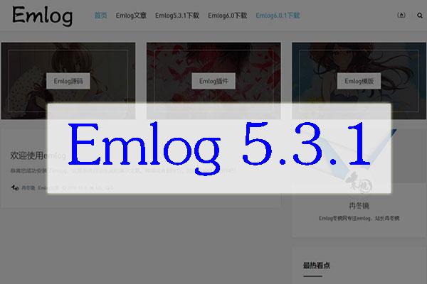 emlog5.3.1