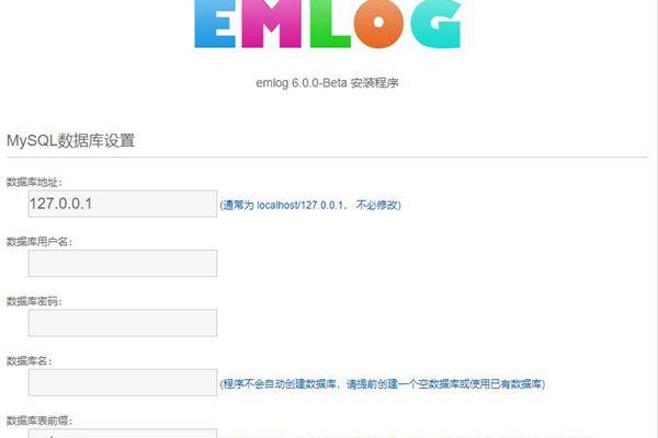 emlog6.0安装教程