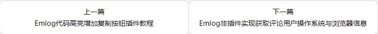Emlog文章页增加上下篇功能