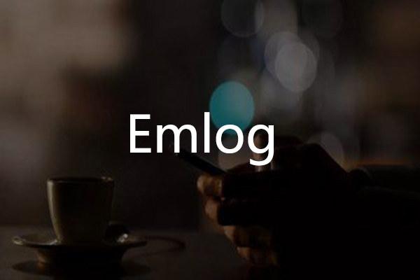 Emlog评论区改造